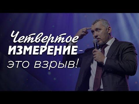 Принципы четвертого измерения   Владимир Мунтян