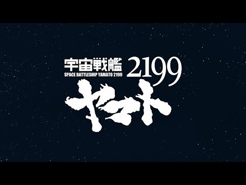 Space Battleship Yamato 2199  Opening