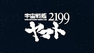 Video Space Battleship Yamato 2199 - Opening download MP3, 3GP, MP4, WEBM, AVI, FLV Agustus 2018
