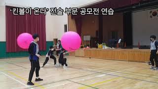 2020 우리마을스포츠클럽 동Go동락-킨볼이 온다 전민…