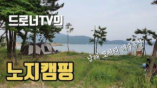 [드로너의 캠핑] 차박캠핑/미니멀캠핑/불멍/꽃게잡이