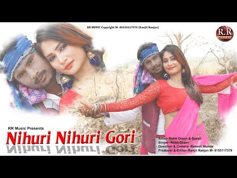 निहुरी निहुरी गोरी | Nihuri Nihuri Gori | New Nagpuri Song Video 2018 | Singer- Rohit Oraon