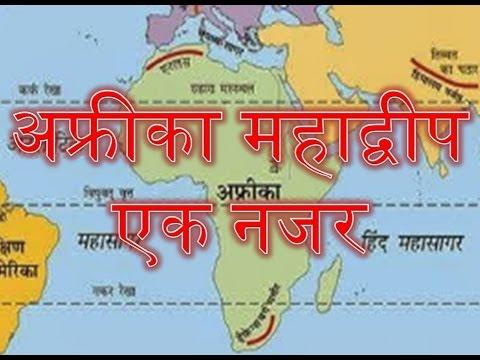 अफ्रीका महाद्वीप एक नजर