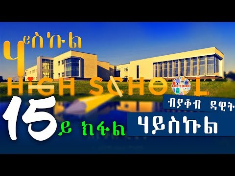 HIGH SCHOOL | ሃይስኩል (15 ክፋል) - New Eritrean Series Story 2018 by Yacob Dawit