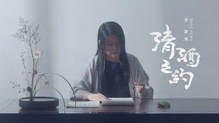 馮穎琪 Vicky《清酒之約》Official MV