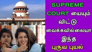 Supreme Court - யையும் விட்டு வைக்கவில்லையா இந்த புருவ புயல் - Tamil News | 2daycinema.com