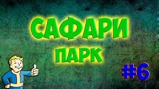 Fallout 4 Nuka World Сафари и Оружие Цито Прохождение 6