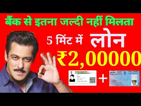 Instant Personal loan | Easy Loan Without Documents | Aadhar Card Loan Apply Online India
