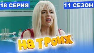 На Троих 2021 - 11 СЕЗОН - 18 серия   ЮМОР ICTV
