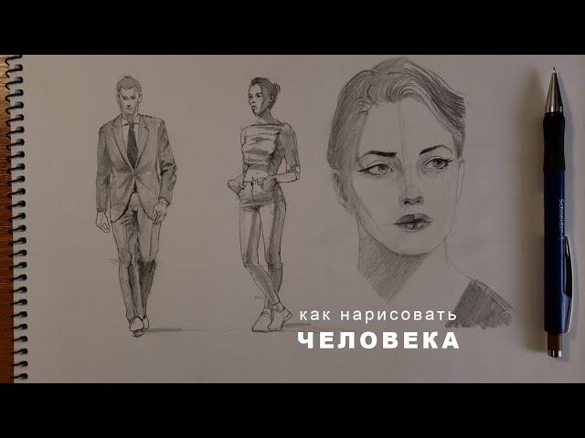 как нарисовать человека как нарисовать девушку how to draw a man how to draw a girl