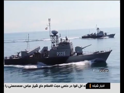 Iran Naval drill in Caspian sea code named Sustainable Security & Power 96 رزمايش نيروي دريايي ايران