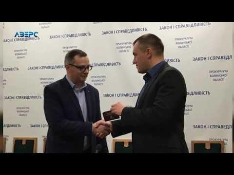 ТРК Аверс: Від батька – до сина: представили першого заступника прокурора Волинської області