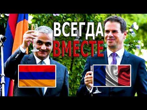Франция всегда будет с Арменией