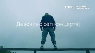 Трудные подростки   Глеб Калюжный — Девочка с рэп концерта (1 сезон 4 серия)
