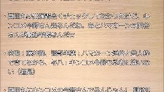 真田丸に今野浩喜が出演すると話題になっています。真田丸に今野浩喜が...