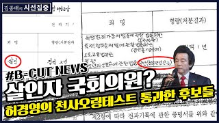 [김종배의 시선집중][B-CUT NEWS] 허경영