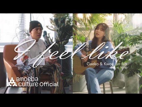 Youtube: I feel like / Gaeko & Kwon Jin Ah