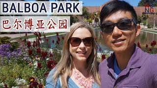 AMWF: A Day at Balboa Park 亚男西女情侣:  巴尔博亚公园的一天 EP 6.5  第6.5集 Video