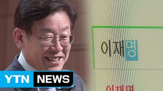 "SBS ""이재명, 조폭 연루""...이재명 ""말도 안 되는 소설"" 반박 / YTN"