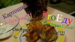 Рецепт. Картошка в беконе со сметанным соусом. ProЕду 1