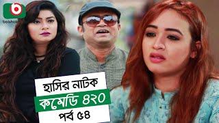 Dom Fatano Hashir Natok - Comedy 420 | EP - 54 | Mir Sabbir, Ahona, Siddik