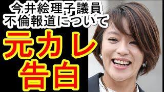 今井絵理子を「イケメン神戸市議」に奪われた男の泣き言 引用:https://...