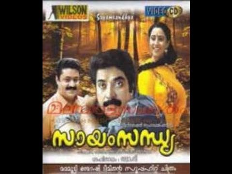 Sayamsandhya 1986: Full Malayalam Movie