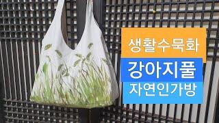 생활수묵화 강아지풀 자연인 가방!!