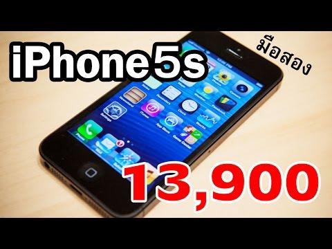 รีวิว Apple iphone 5s หลุดจำนำ ร้านคอมฟอร์แคช(ขายแล้วค่ะ)