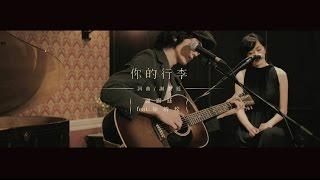 謝震廷 Eli Hsieh【你的行李】feat. 徐靖玟(Official Music Video)