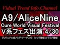 「Cure World Visual Festival」 にA9(Alice Nine, アリスナイン, アリス九號) Vフェス出演!オフィシャル先行チケット ライブチケット入手方法