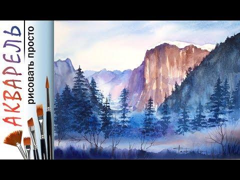 """""""Утро в горах. Пейзаж"""" как нарисовать 🎨АКВАРЕЛЬ! Мастер-класс ДЕМО"""
