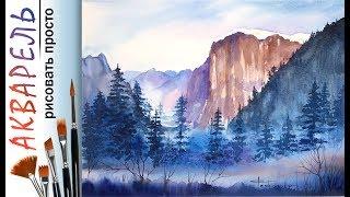«Пейзаж. Утро в горах» как нарисовать 🎨АКВАРЕЛЬ| Сезон 3-8 |Мастер-класс для начинающих ДЕМО