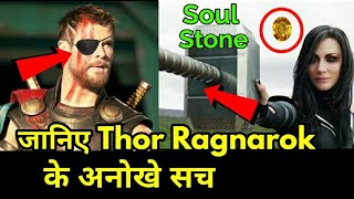 thor ragnarok thor ragnarok explained in hindi thor ragnarok easter eggs hindi