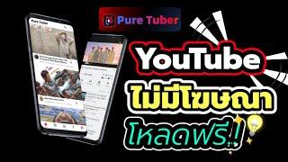 วิธีดู YouTube ยาวๆในมือถือ ไม่มีโฆษณา🚫🙅♂️ มาสะดุด‼️ แอพPure tube |TTC screenshot 3