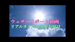 2018/09/23  ウェザーリポート動画【青空が一転】(曇り空) @福島県福島市 thumbnail