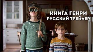 Книга Генри - русский трейлер (2017)