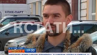 АНОНС: нижегородец должен полмиллиона рублей, за нарушения, которых не совершал.