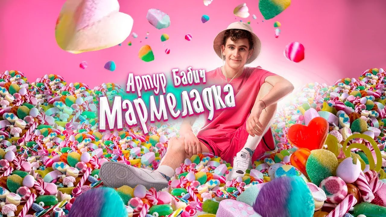 Артур Бабич - Мармеладка (Премьера трека / 2020)