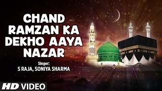 Chand Ramzan Ka Dekho Aaya Nazar By S Raja | Islamic Video Song (HD) | Ramzan Aaya Hai Salma Chachi