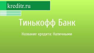 2 лучших потребительских кредита Тинькофф банка 2017 онлайн-заявка на кредит наличными