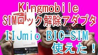 「Kingmobile 【SIMロック解除アダプタ】 iOS7対応」で「IIJmio BIC-SIM」が使えた!au版iPhone4Sで認識OK!