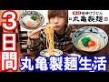 【3日間】丸亀製麺を食べ続けたら何キロ太る?!