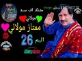 Mamtaz Molai new 27 Albume 2018 Ali Sarki 03022698902