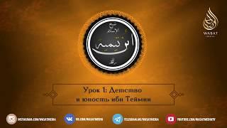 Детство и юность ибн Теймии | Урок 1 | Шейх 'Абдуль-Хамид аль-Джухани ᴴᴰ