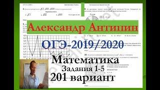 Подготовка к ОГЭ 2019 /2020 по математике.@Вариант - 201. # Задания 1-5. А.ЛАРИН.