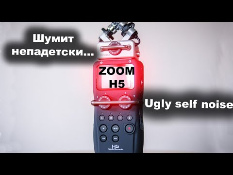 Zoom H5 решение проблемы собственного шума / Zoom H5 Self Noise Issue Solution