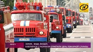 День пожарной службы с размахом отметили в Беларуси