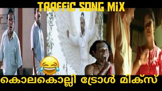Traffic malayalam movie song Troll mix | Troll mix | asifali | vinnethsreenivasan | kunjakko boban|