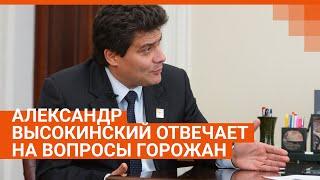 Прямой эфир с мэром: о борьбе с ковидом в Екатеринбурге